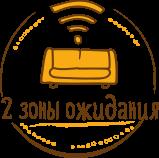 2 зоны ожидания c бесплатным wifi