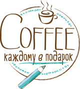 кофе, чай и угощение